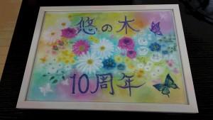 十周年 高松さん